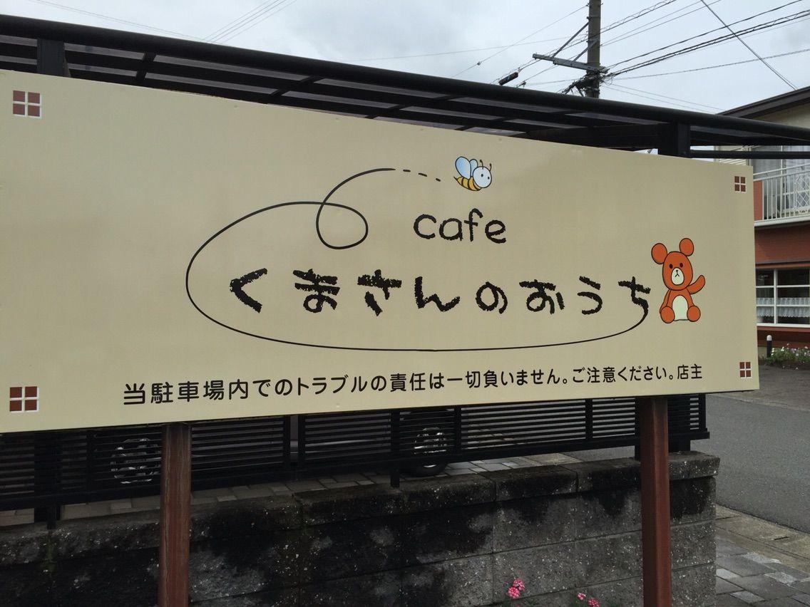 cafe くまさんのおうち