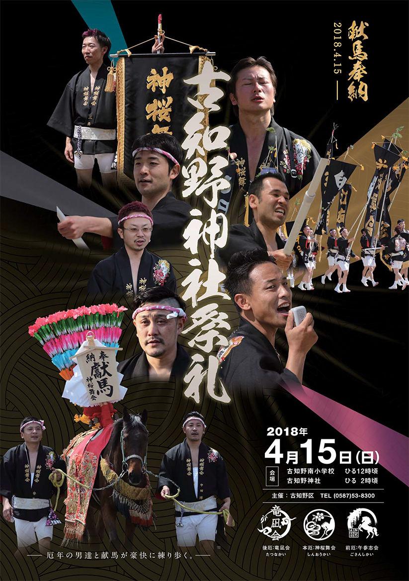 古知野神社祭礼2018