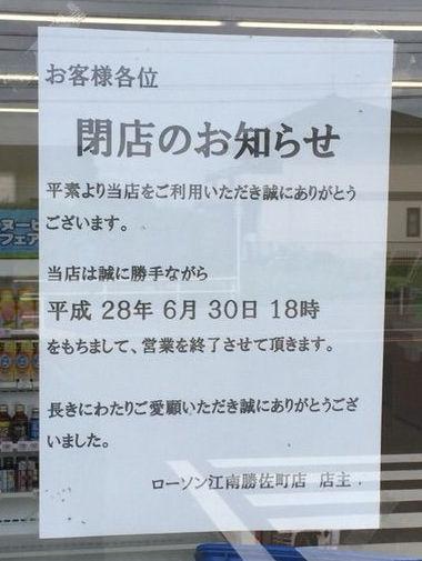 ローソン江南勝佐町店閉店