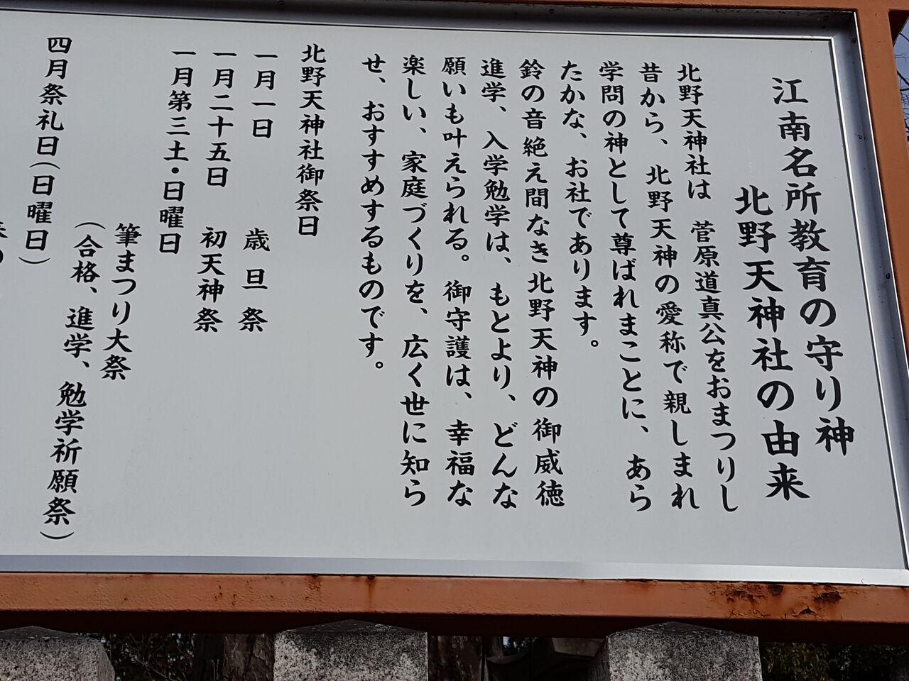 境内一角には北野天神社由来の説明板が掲げられ