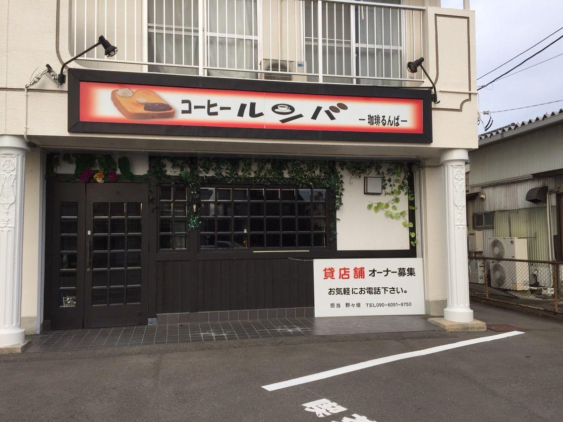 コーヒールンバ -珈琲るんば-閉店