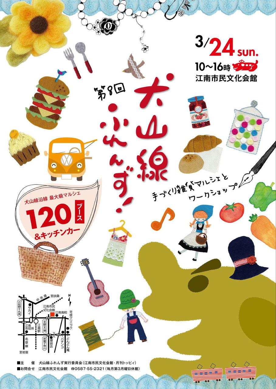 120ブース&キッチンカー『第8回犬山線フレンズ』