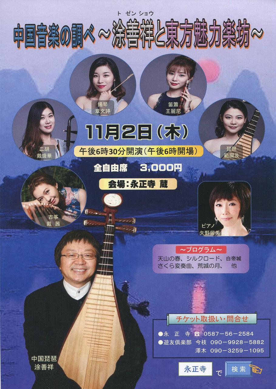 『中国音楽の調べ~涂善祥(とぜんしょう)と東方魅力楽坊~』