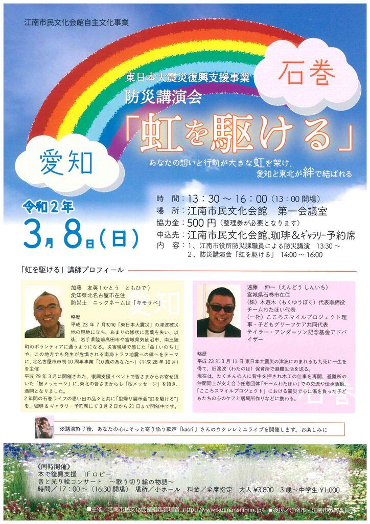 『防災講演会』虹を駆ける