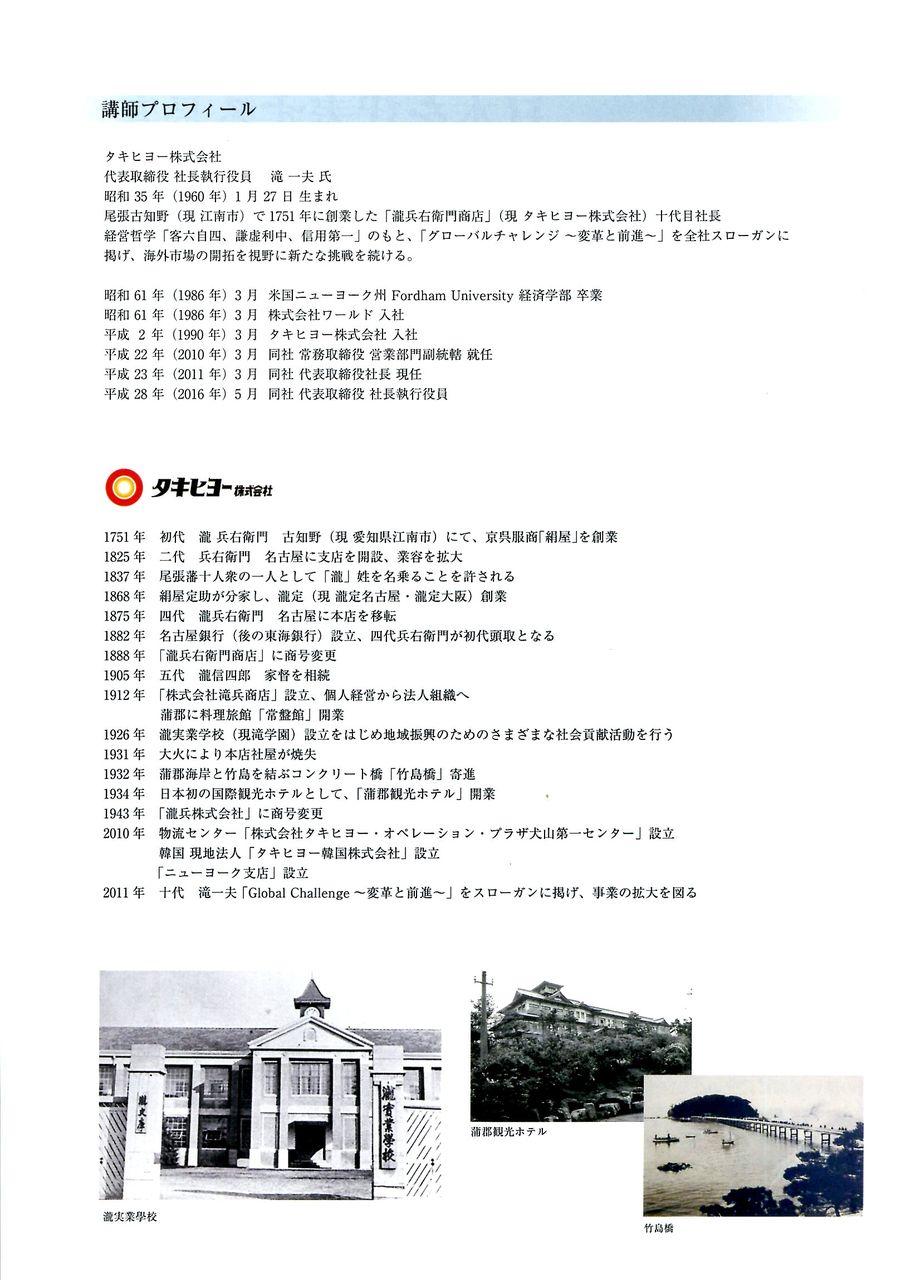 タキヒヨー株式会社十代目社長滝一夫氏講演会
