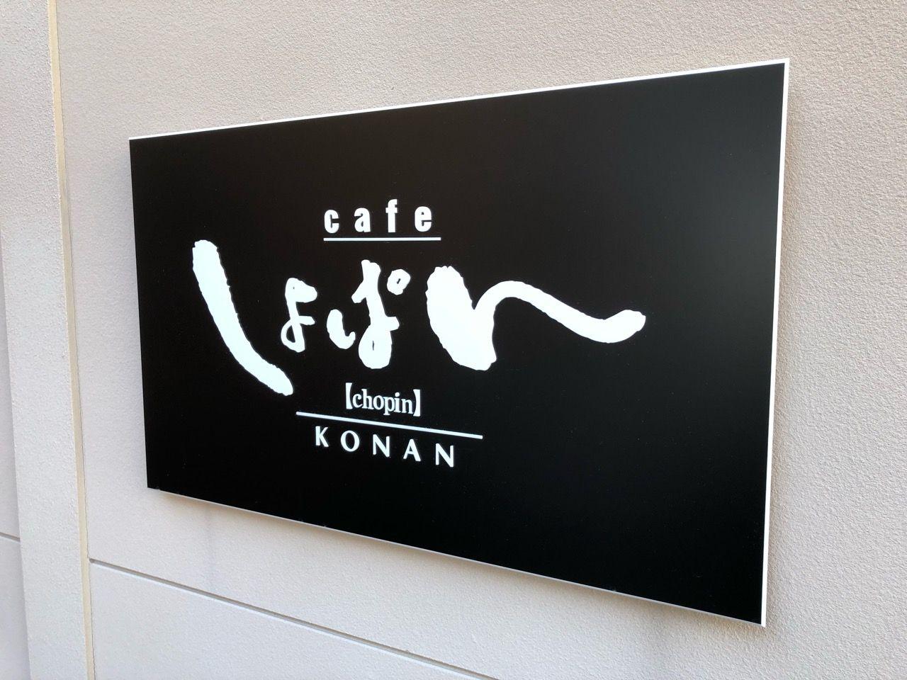 『cafe しょぱん【chopin】KONAN』店舗入口看板