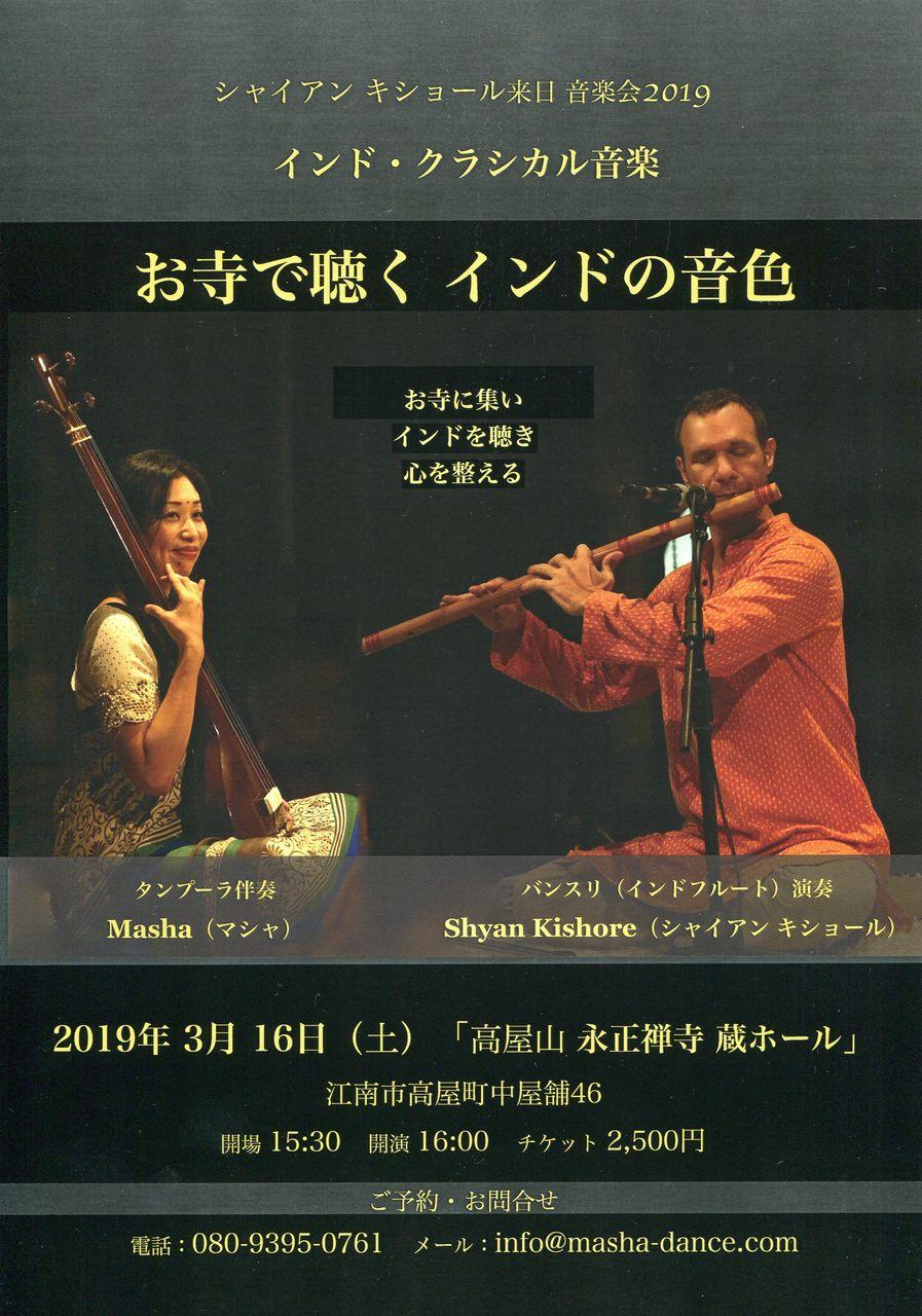 インド・クラシカル音楽コンサート