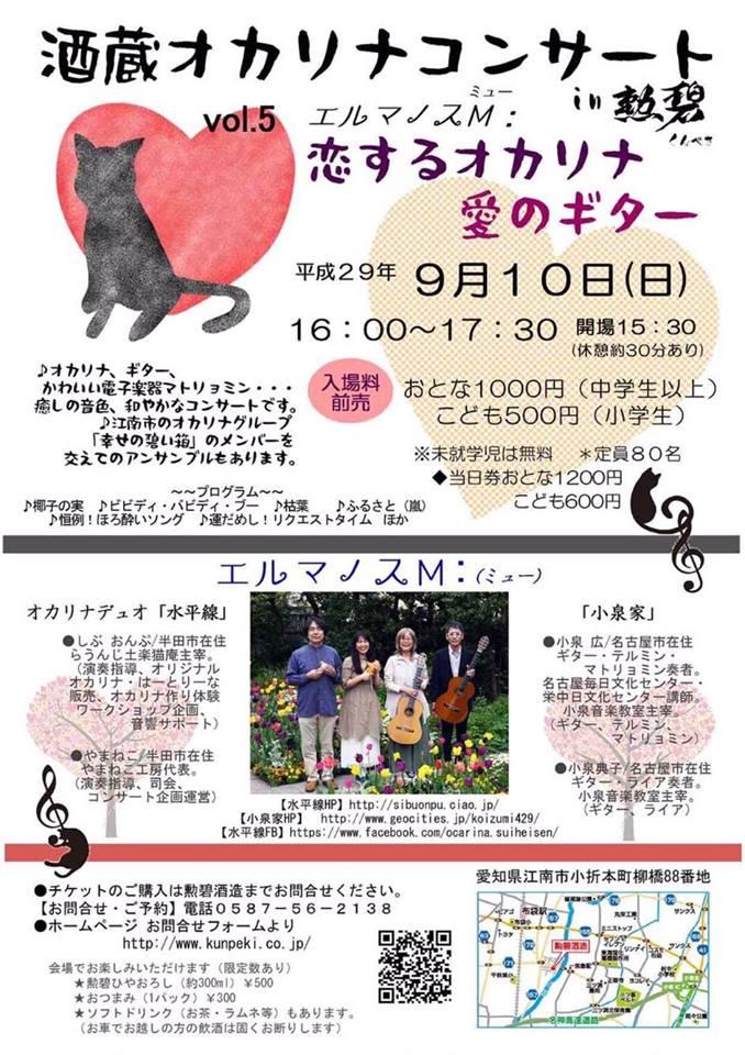 『酒蔵オカリナコンサート in 勳碧 恋するオカリナ 愛のギター』