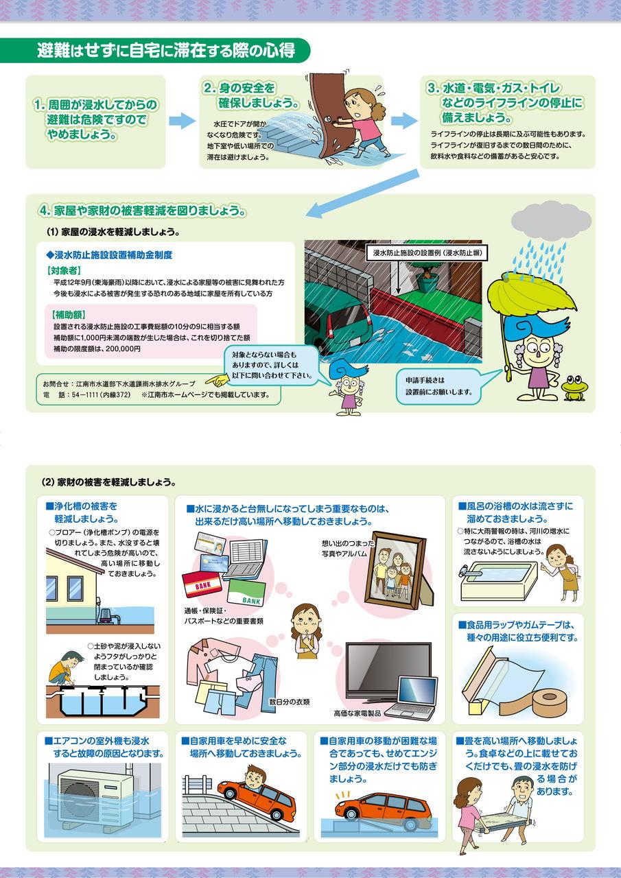 江南市ハザードマップ8