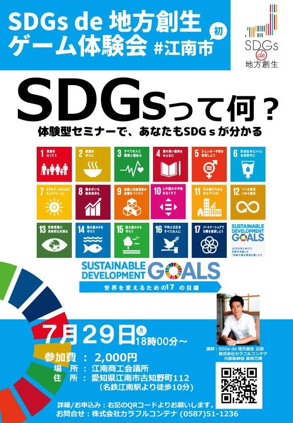 『SDGs de 地方創生 ゲーム体験会』