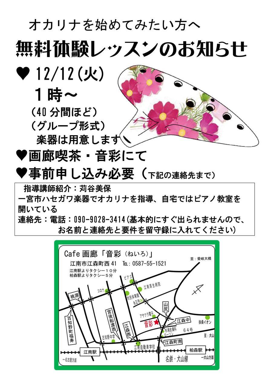 オカリナ無料体験レッスン『Cafe画廊・音彩(ねいろ)』