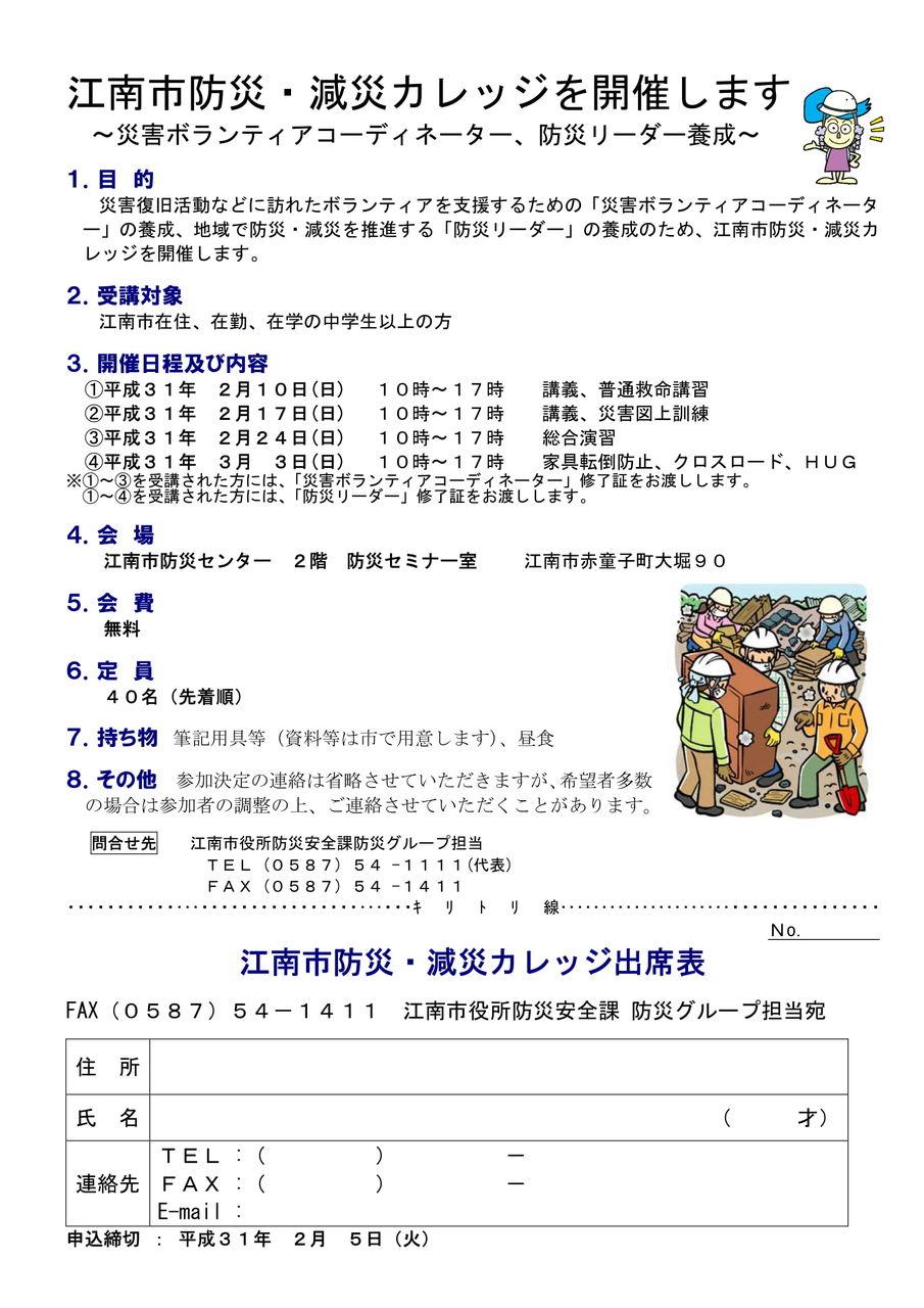 江南市防災・減災カレッジ