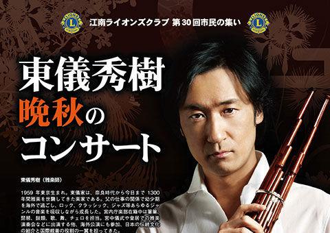 東儀秀樹コンサート1
