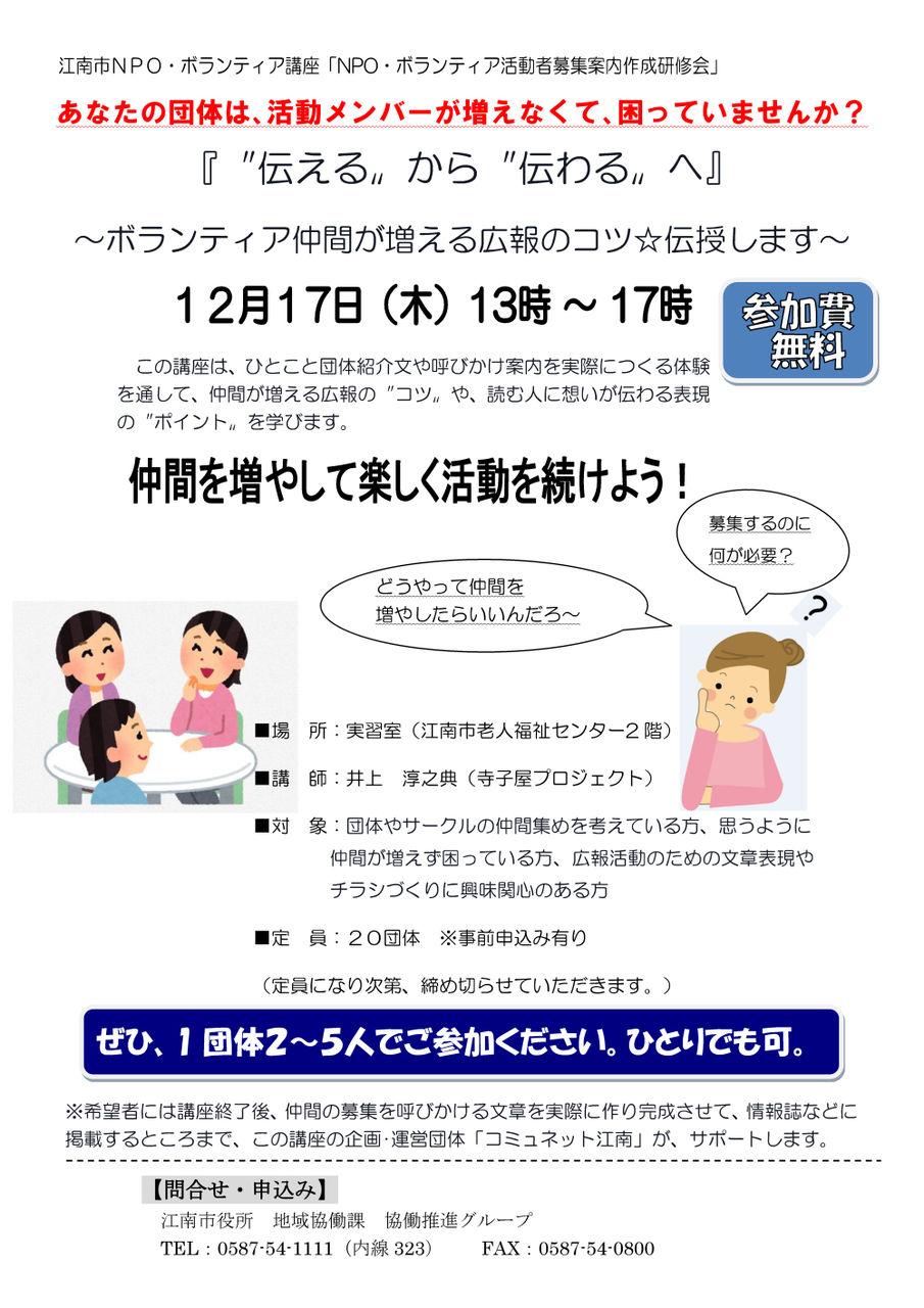 """江南市のNPO講座『""""伝える""""から""""伝わる""""へ』"""