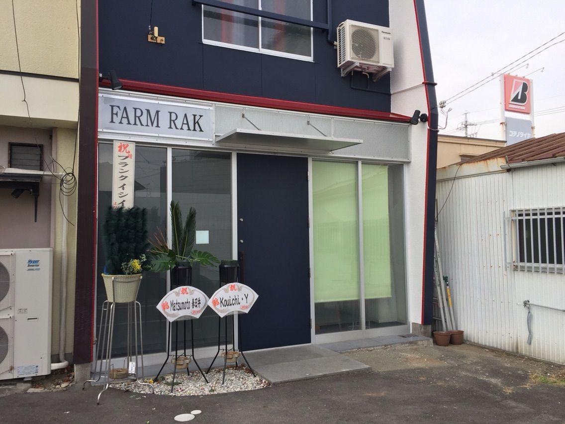 『FARM RAK(ファームラック)本格タイ料理』ってお店が、12/9(土)にオープンしたんだって!