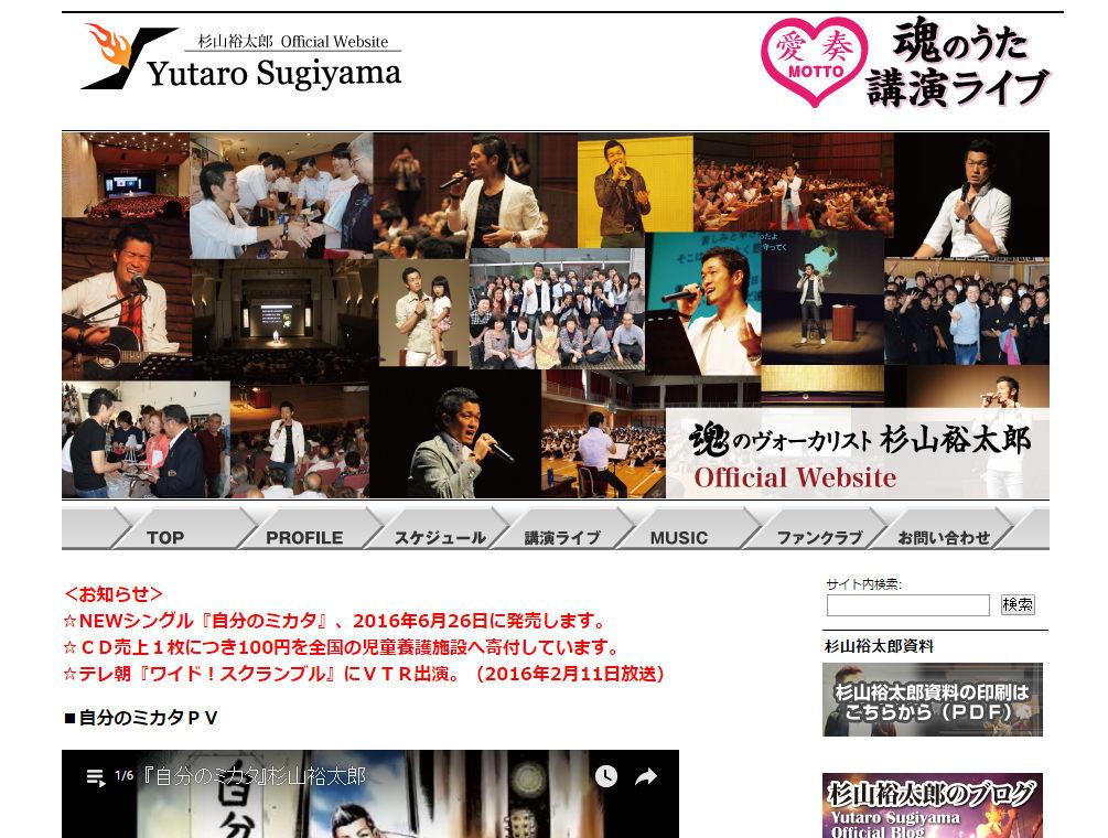 杉山裕太郎オフィシャルウェブサイト