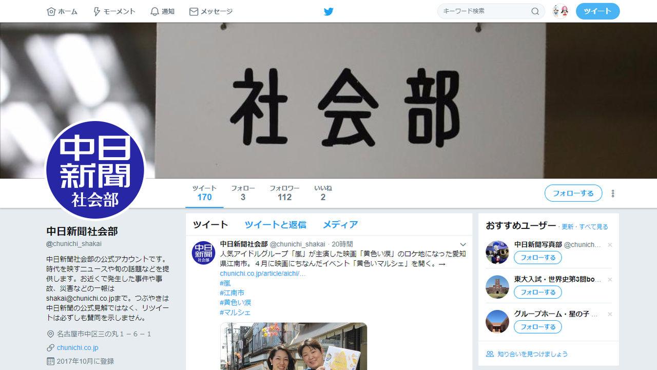 中日新聞社会部ツイッター
