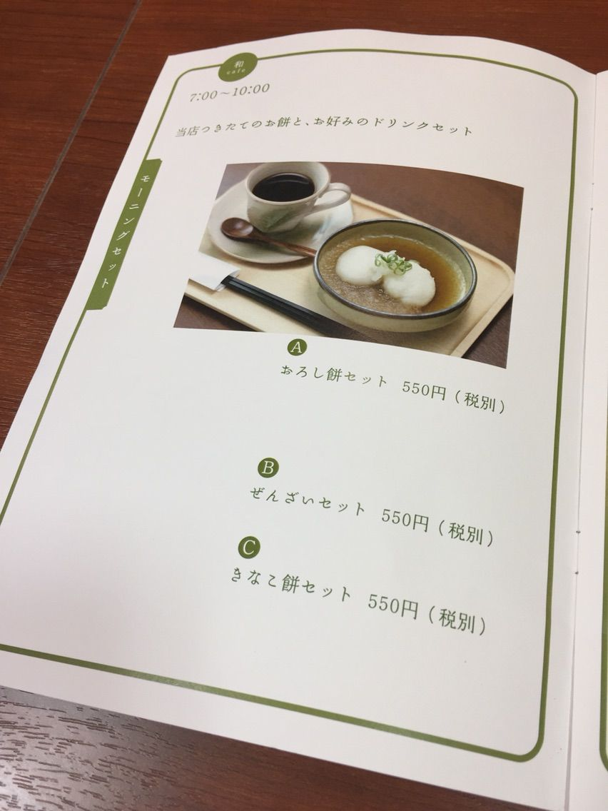 『和カフェ 抹茶文庫〜ようこそ伊勢物語』モーニング