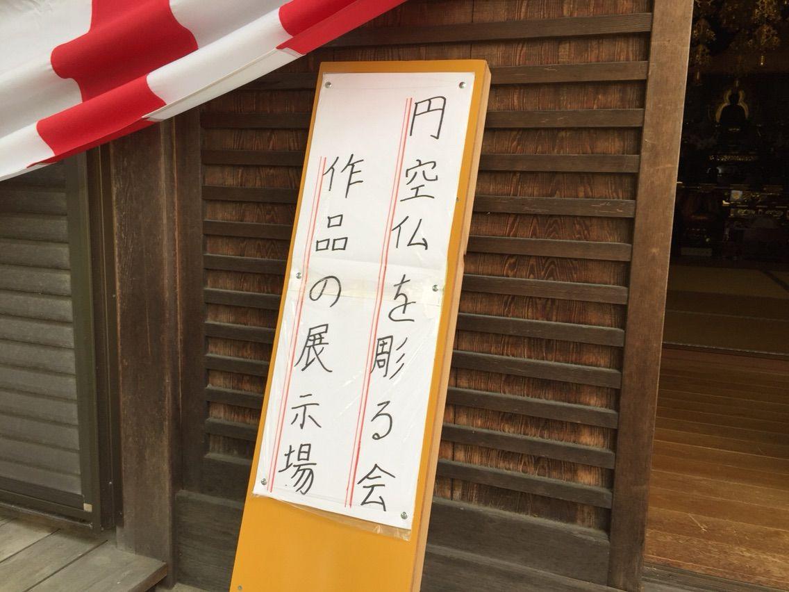 「あじさい祭り」円空仏を彫る会