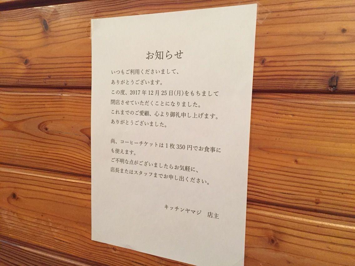 キッチン&カフェ「ヤマジ」12/25閉店