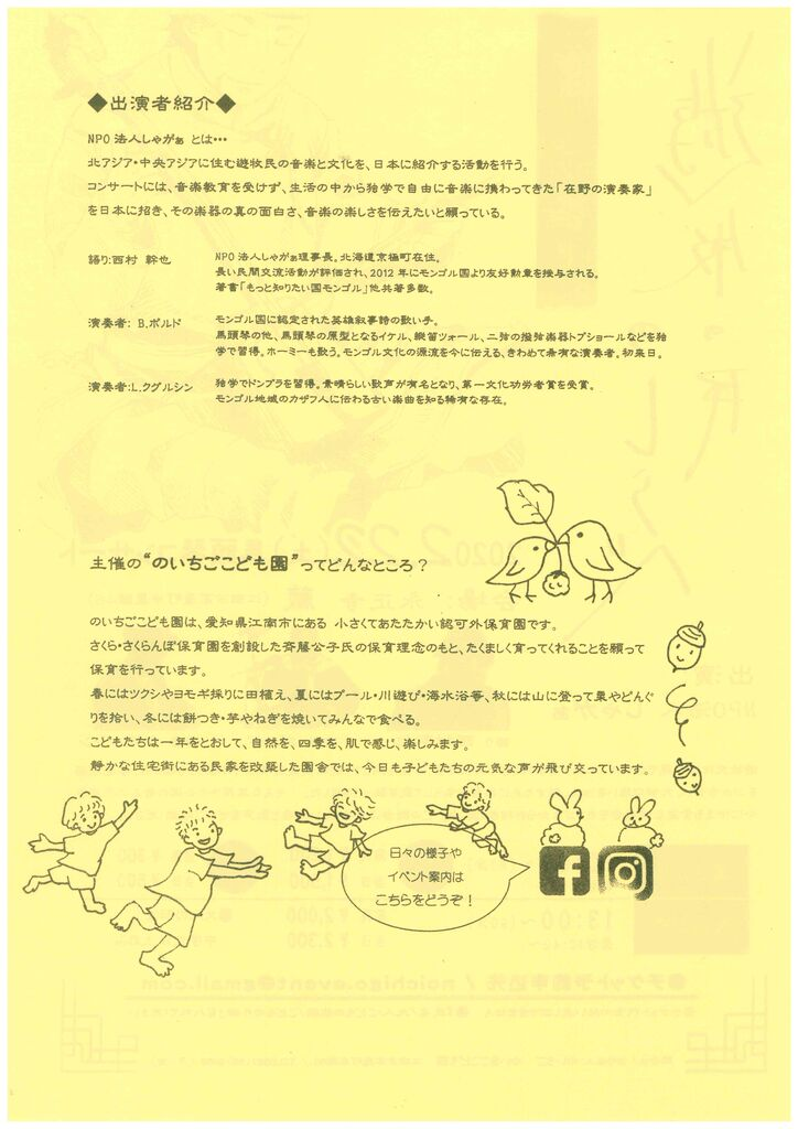 馬頭琴コンサート『遊牧の民のしらべ』2/22(土)