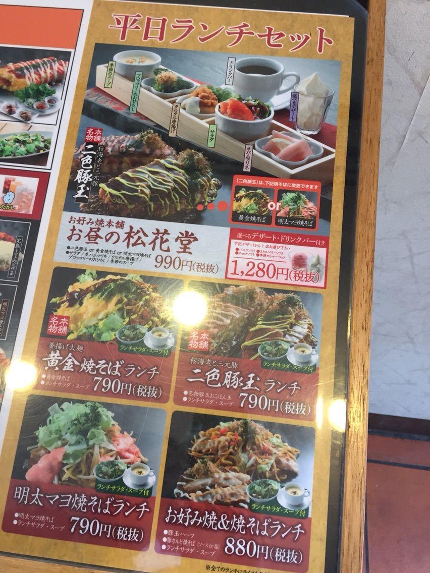 「お好み焼き本舗 江南店」ランチメニュー