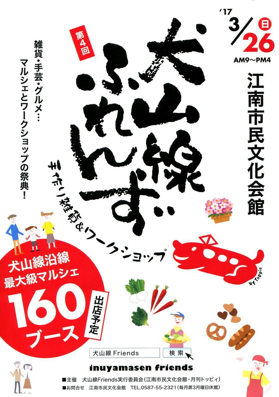 4犬山線フレンズ001