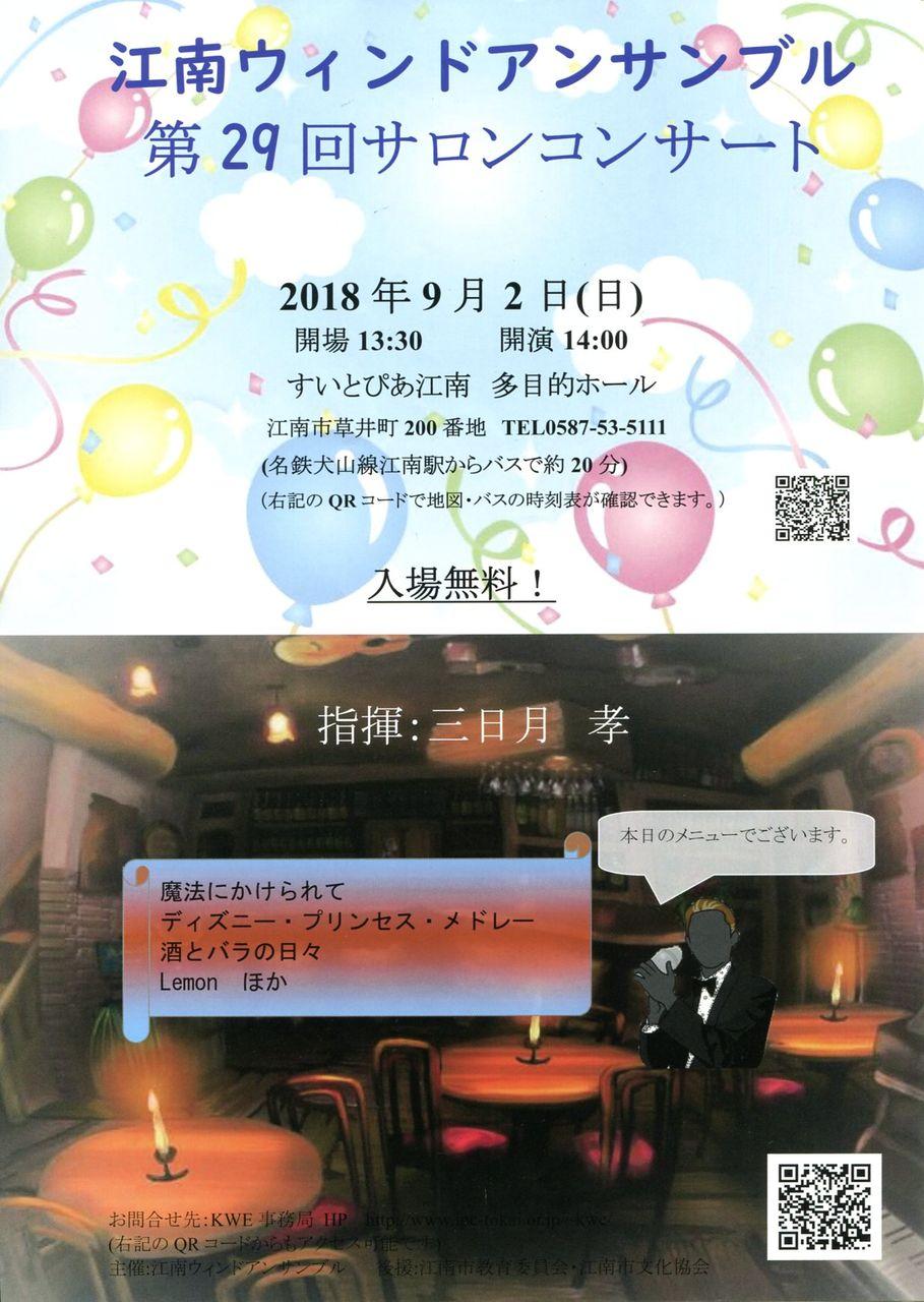 江南ウィンドアンサンブル「第29回サロンコンサート」
