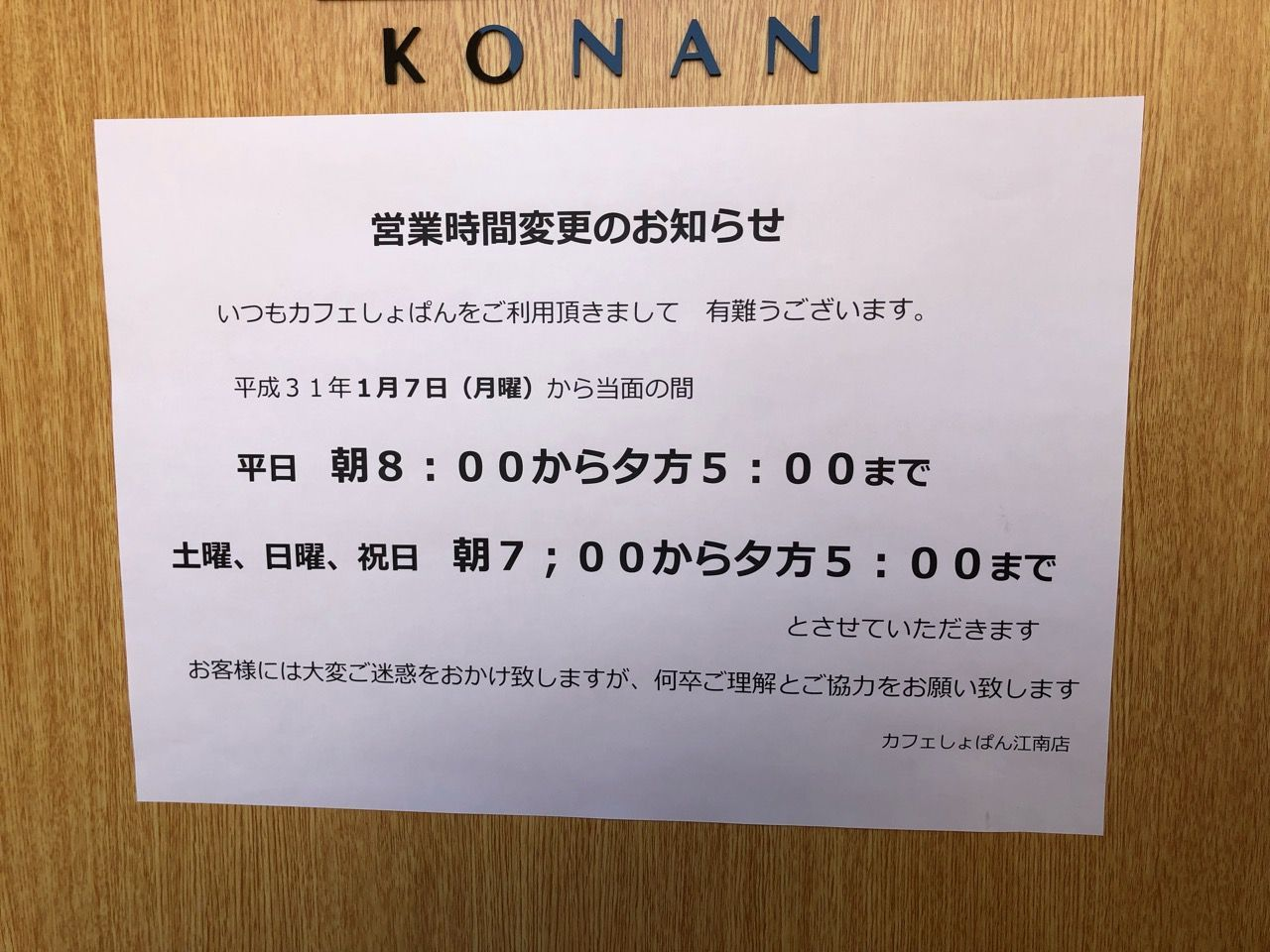 『cafe しょぱん【chopin】KONAN』店舗入口営業時間お知らせ