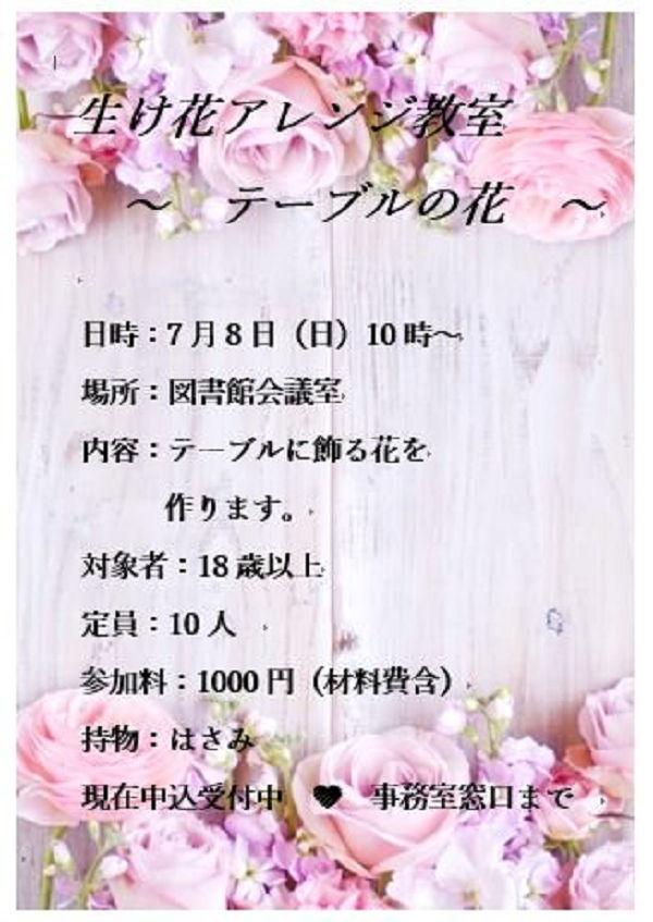 『生け花アレンジ教室 ~テーブルの花~』