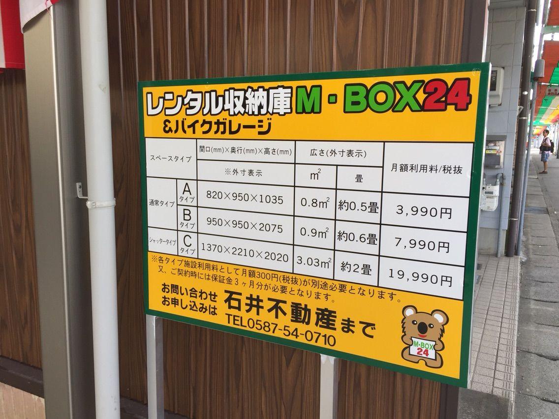 『レンタル収納庫M・BOX24 & バイクガレージ』