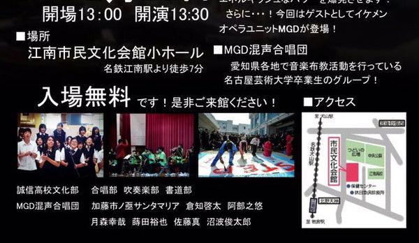 誠信高校文化部・MGD(名芸男子)混声合唱団合同発表会