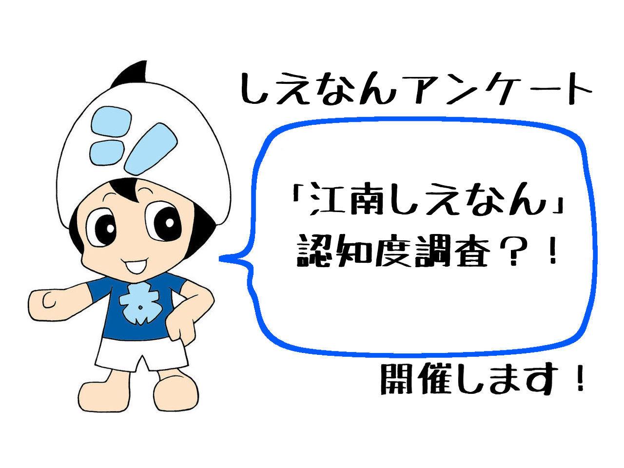 「江南しえなん」認知度調査?!