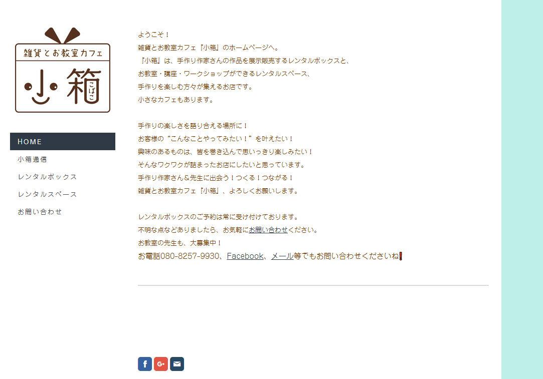 「雑貨とお教室カフェ 小箱」ホームページ