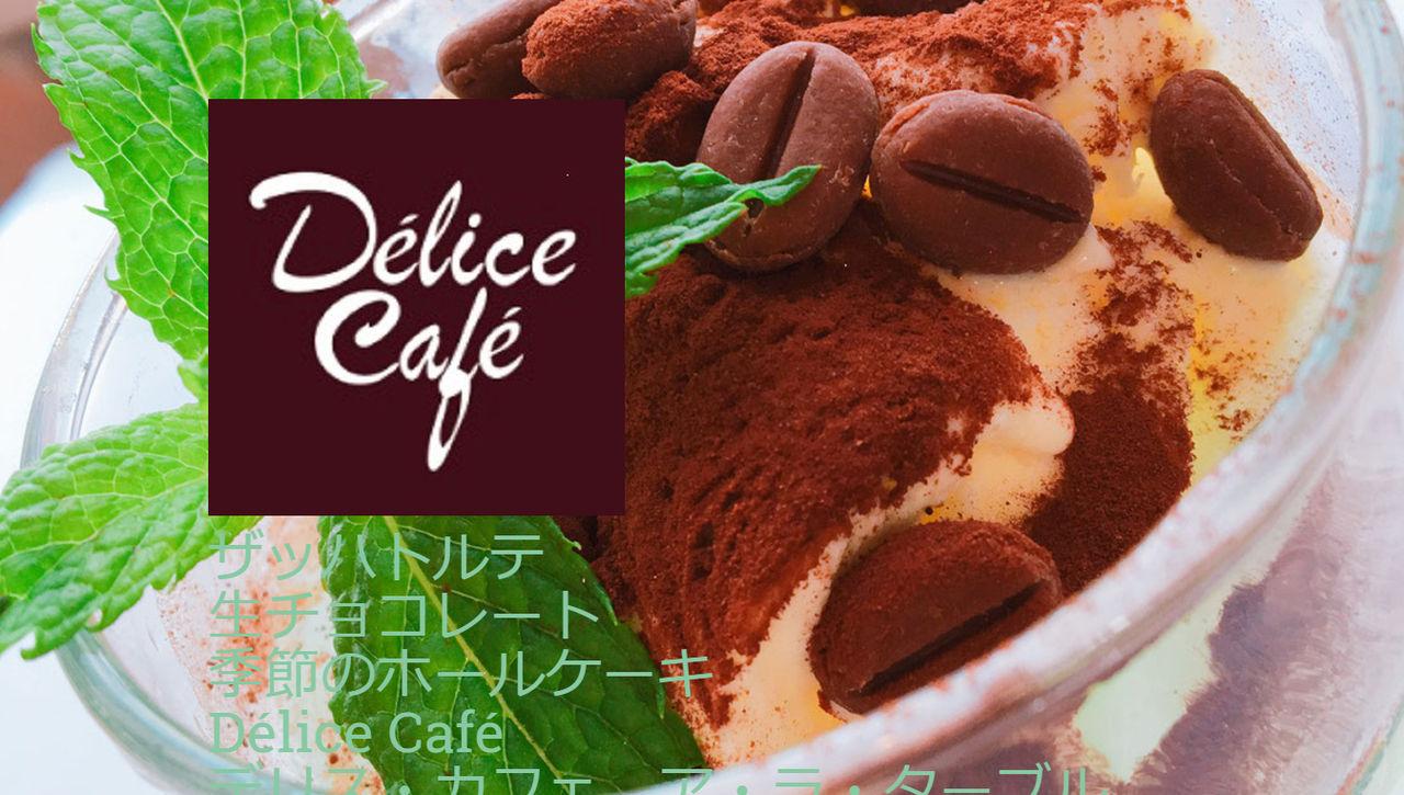 『Délice Café (デリス・カフェ)』ホームページ