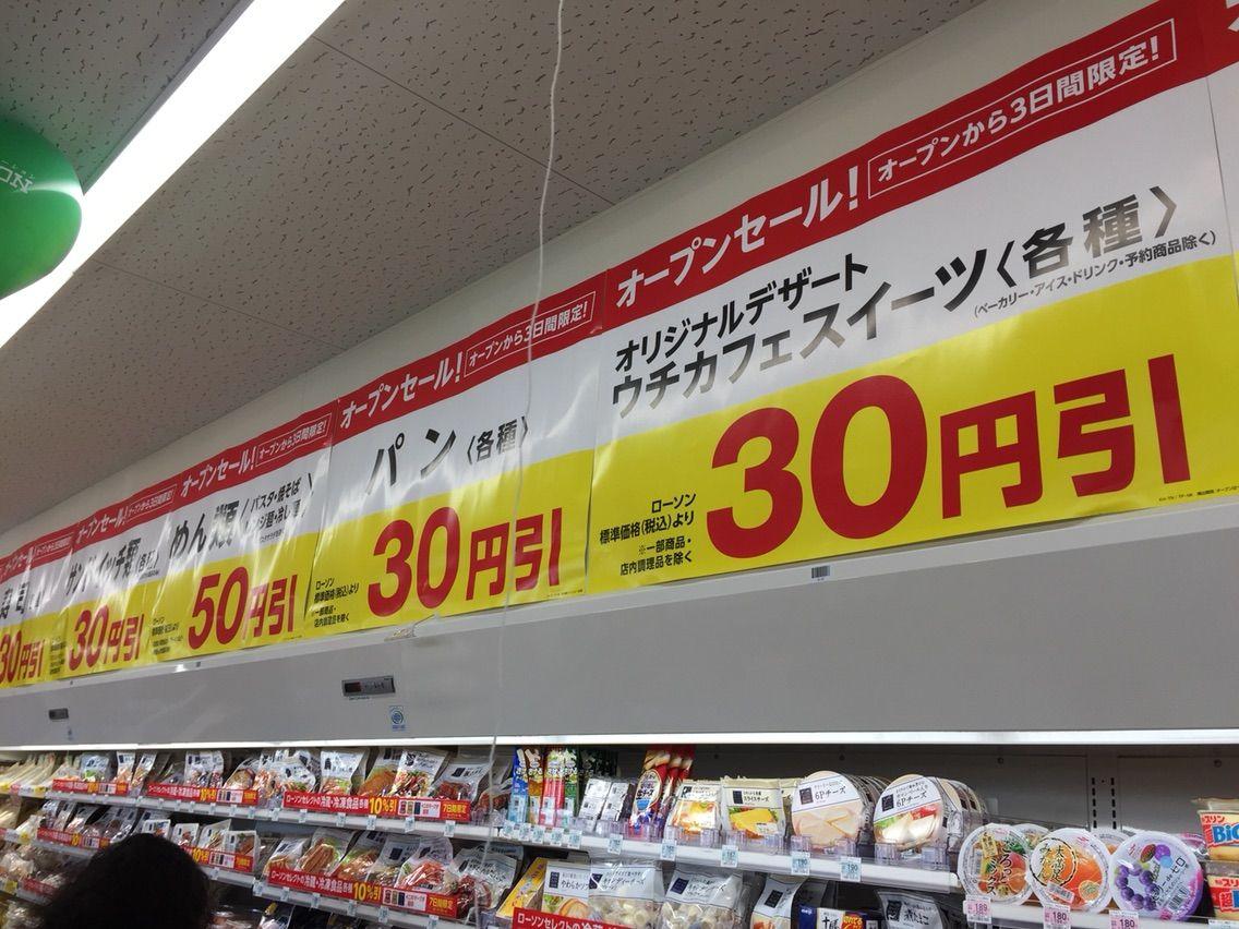 ローソン江南東野町店