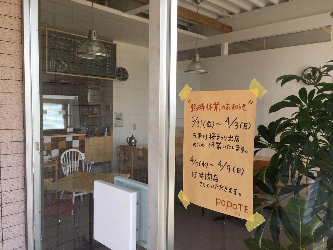 『cafe' et repas POPOTE(ポポテ)』江南