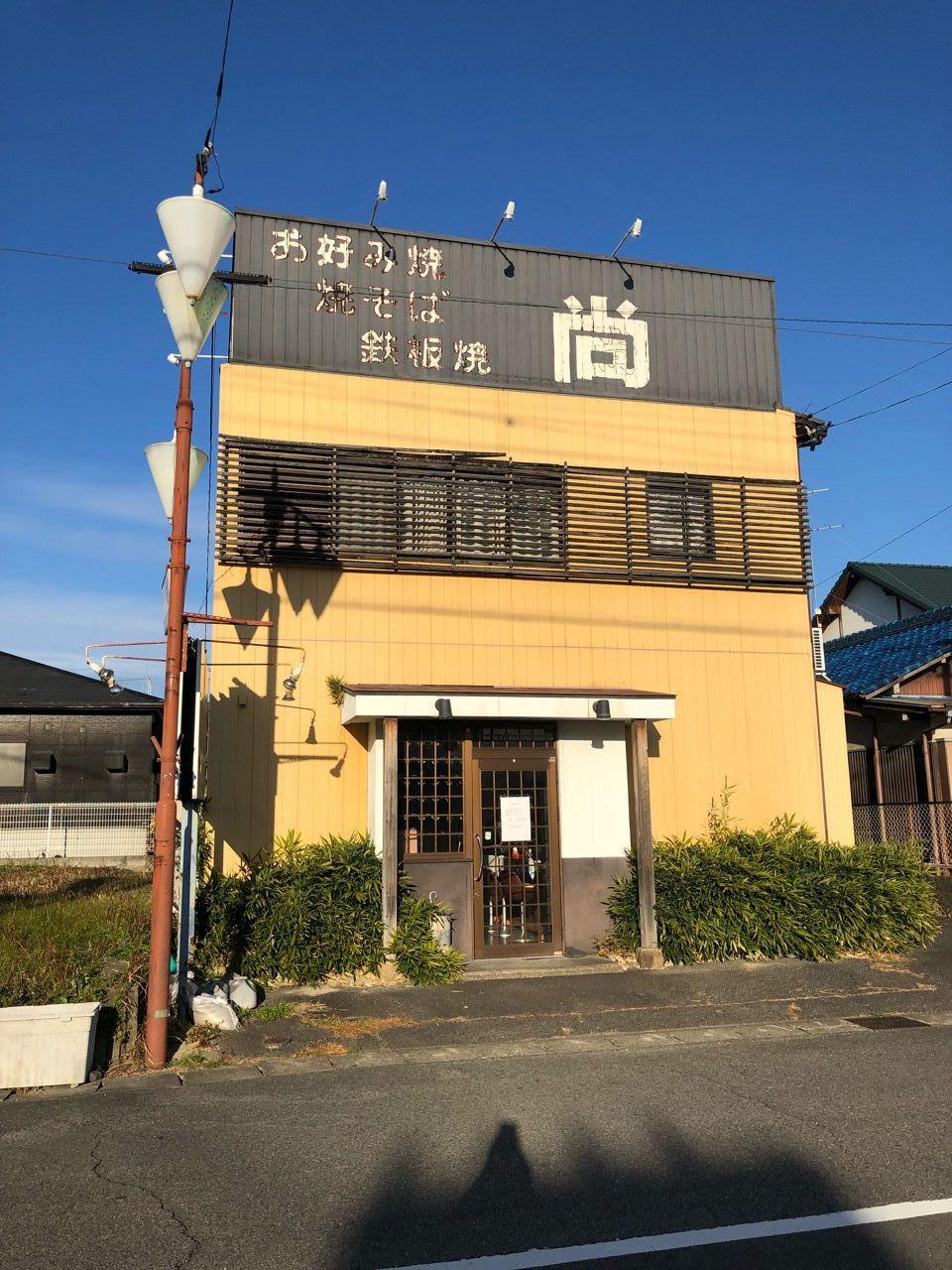 『お好み焼 尚』12/29閉店