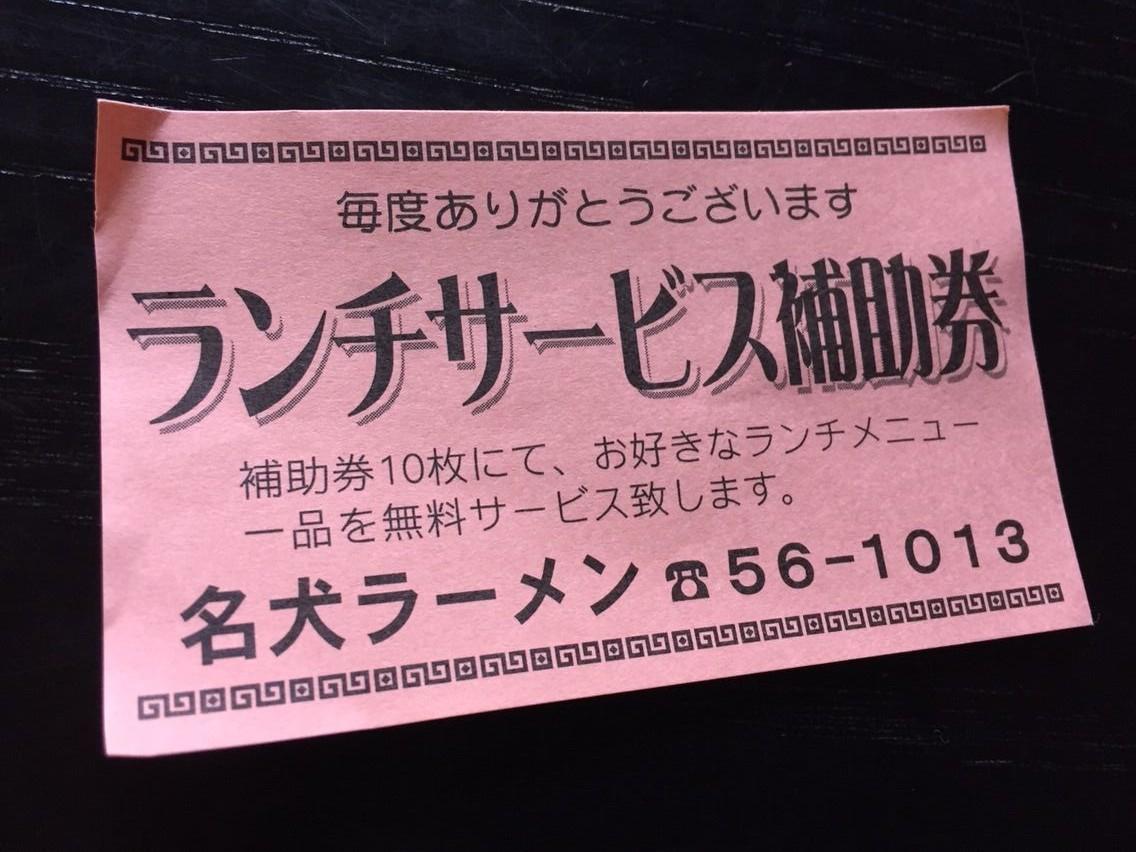 サッポロラーメン名犬 江南店ランチ補助券