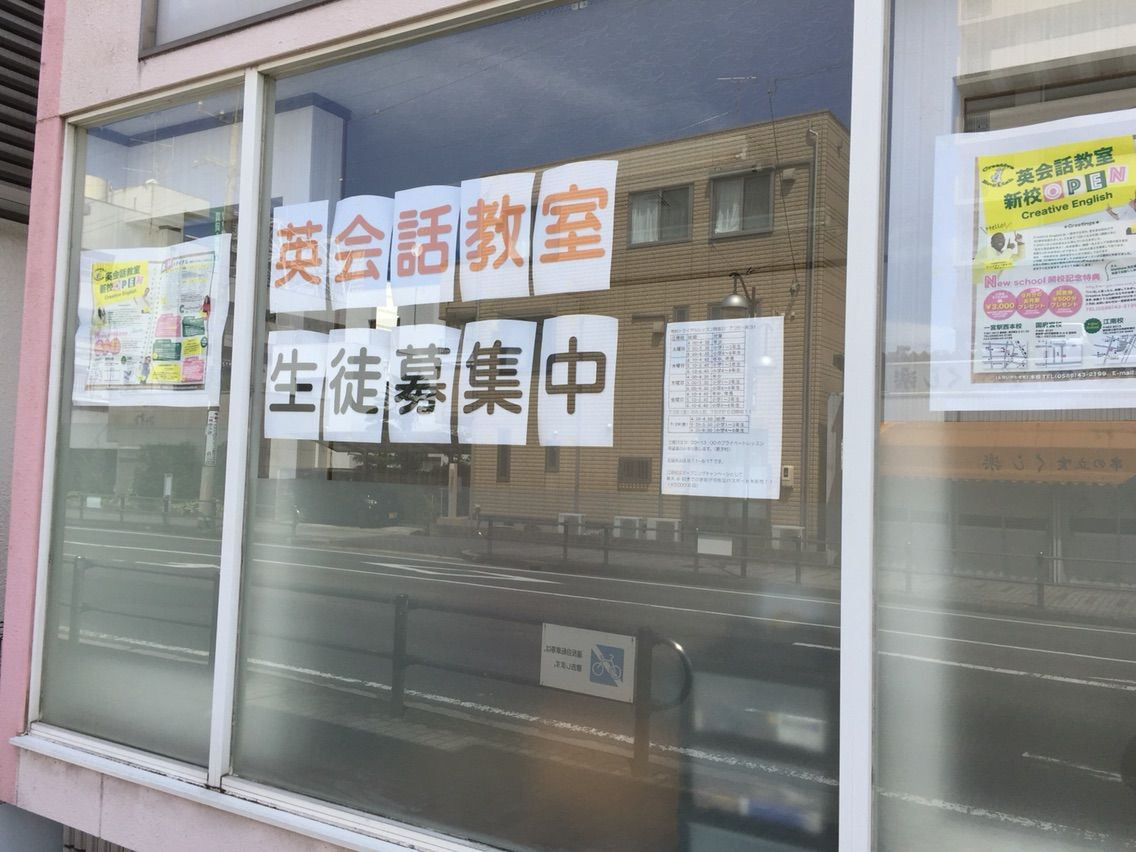 Creative English英会話教室・江南校