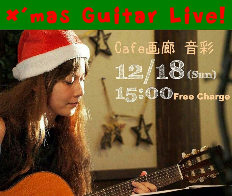 せきともこ『X'mas Guitar Live』