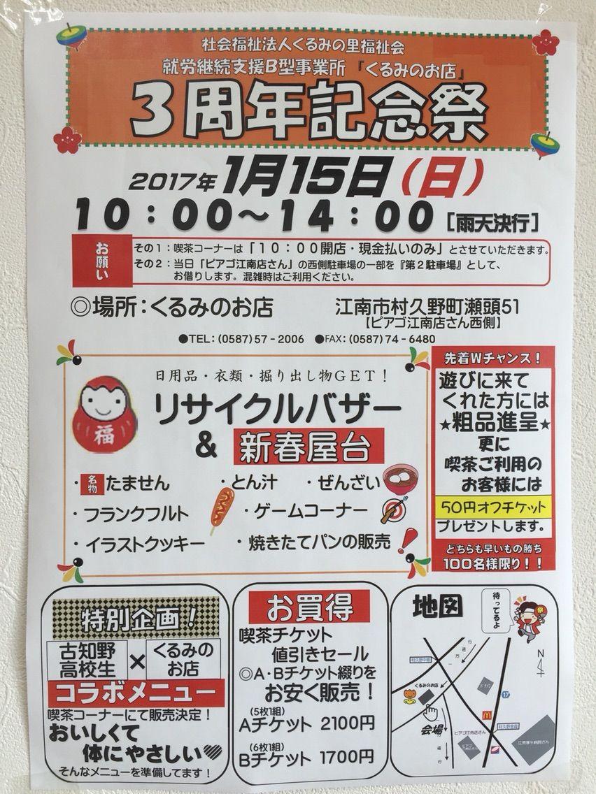 『 くるみのお店 3周年記念祭 』