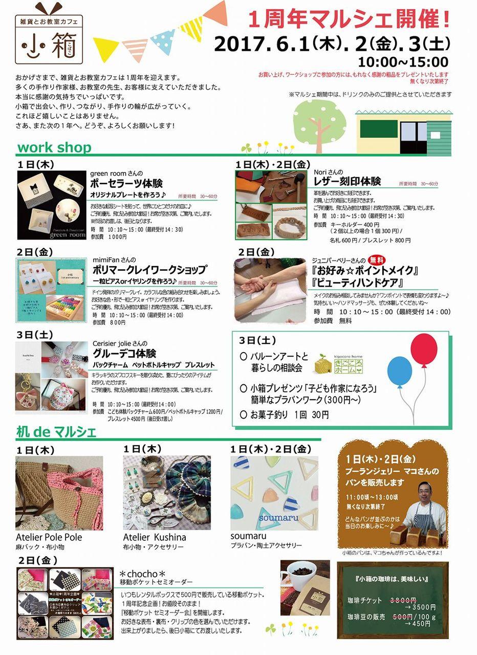『雑貨とお教室カフェ 小箱』1st Anniversaryマルシェ