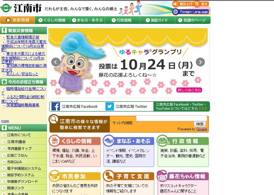 江南市旧ホームページ