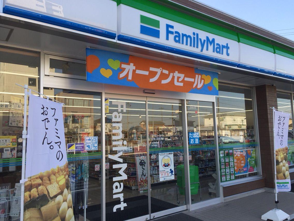 『ファミリーマート江南江森町東店』リニューアルオープン!