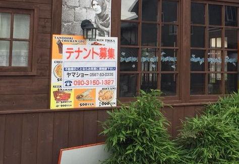 『ザイカ一番レストラン』閉店