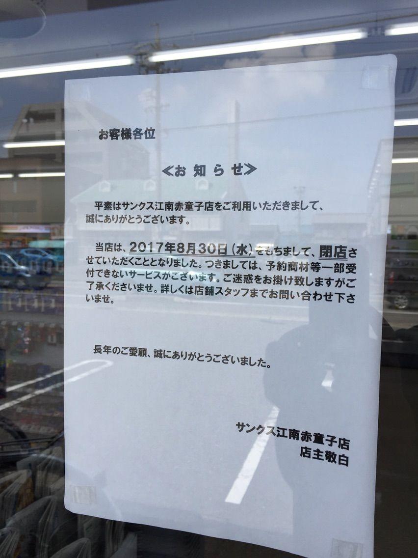 『サンクス江南赤童子店』8/30(水)閉店
