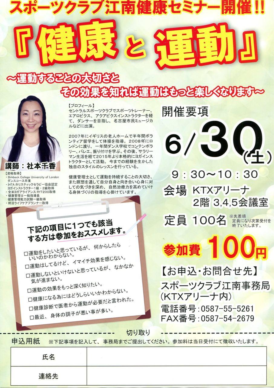 スポーツクラブ江南健康セミナー『健康と運動』