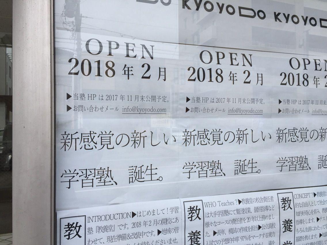 教養堂 KYOYODO