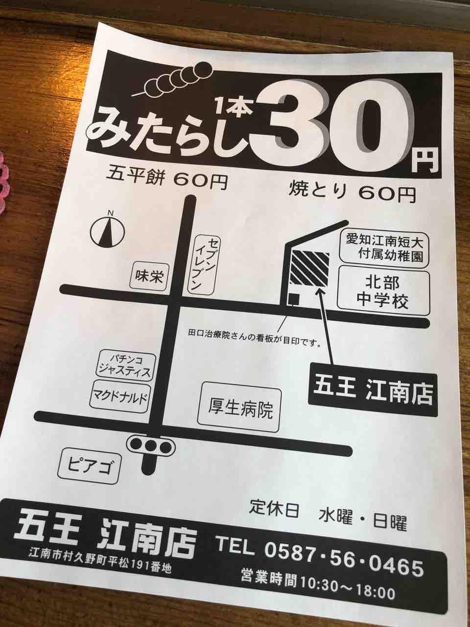 「五王 江南店」